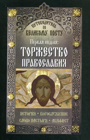 Путеводитель по Великому посту. Первая неделя: Торжество Православия