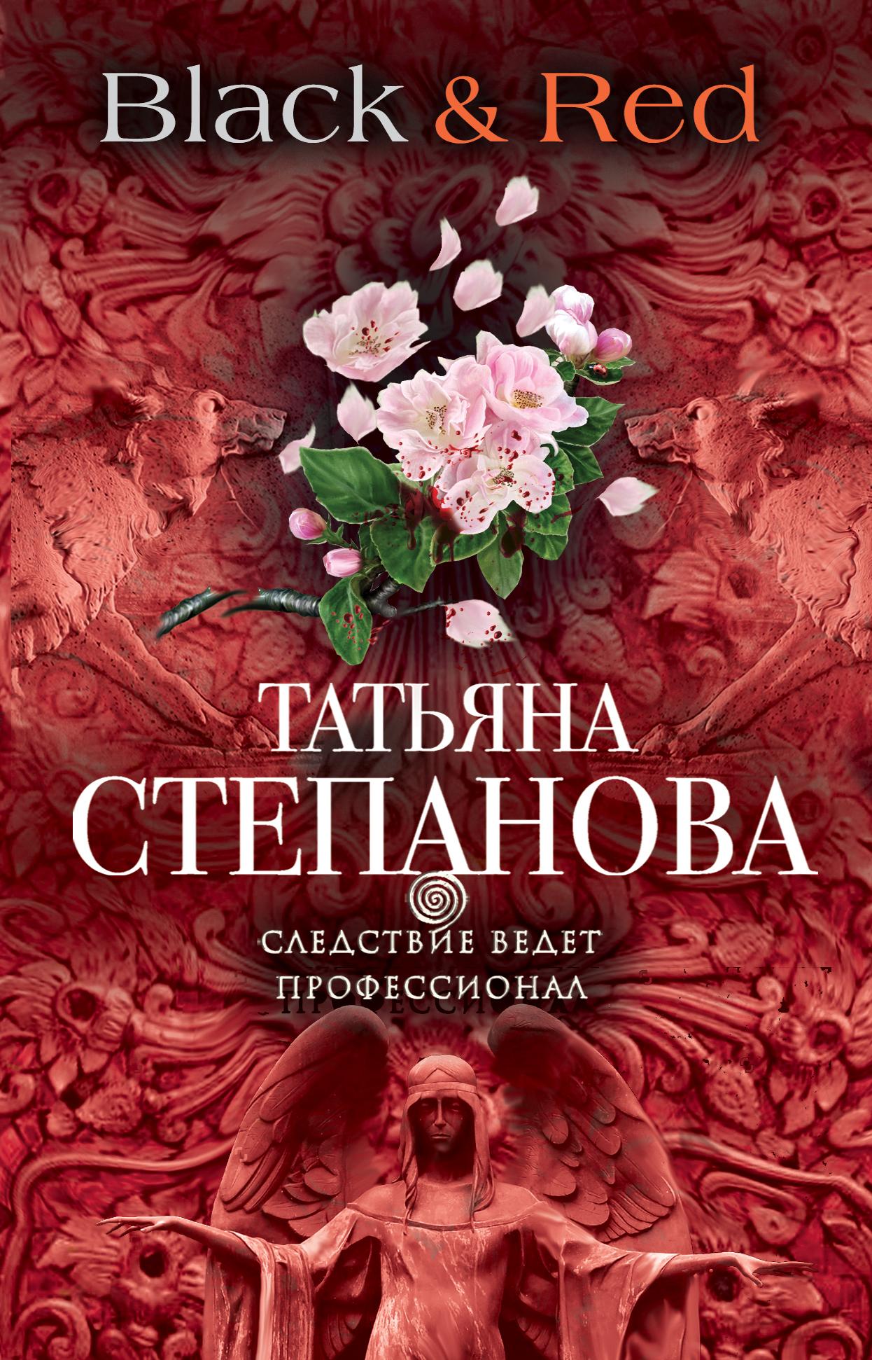 Степанова Т. Black & Red