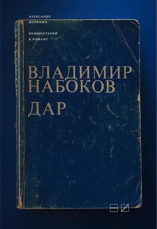 Комментарий к роману Владимира Набокова Дар
