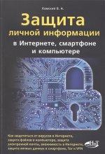 Защита личной информации в интернете, смартфоне и компьютере.   В. Камский.