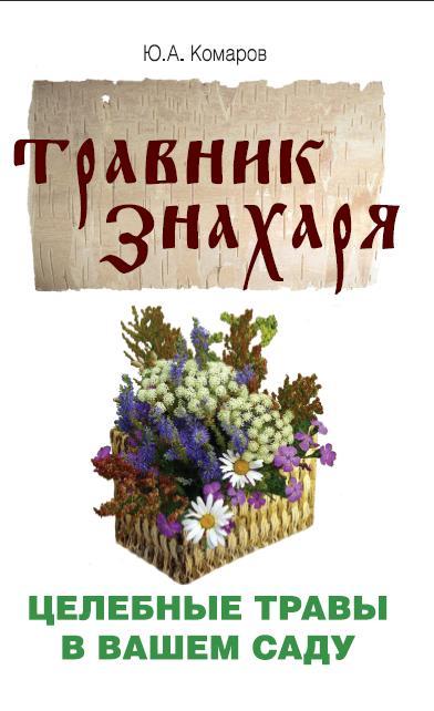 Травник знахаря. Целебные травы в вашем саду. Пятидесятитравие. 3-е изд