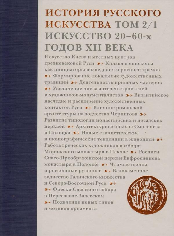 История русского искусства.Т.2.Ч.1.Искусство 20-60-х годов XII века