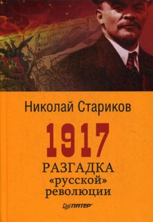 1917. Разгадка русской революции