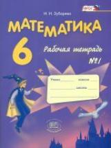 Математика 6кл [Раб. тетр. №1] Зубарева