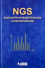 NGS: высокопроизводительное секвенирование. 2-е изд. Ребриков Д.В., Коростин Д.О., Шубина Е.С., Ильинский В.В.