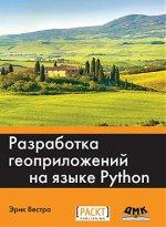 Разработка геоприложений на языке Python