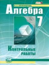 Алгебра 7кл [Контр. работы] Александрова