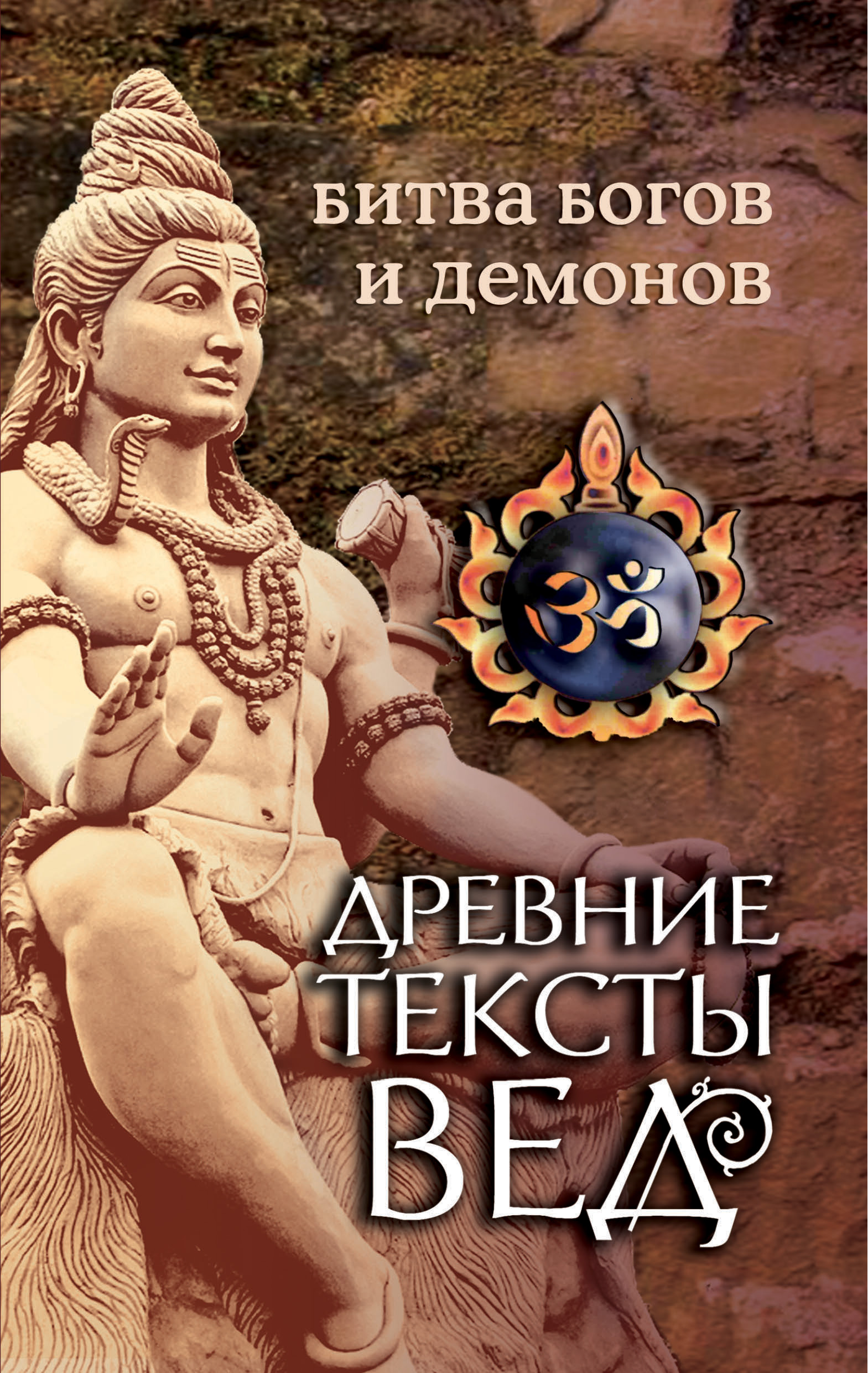 Древние тексты Вед. Битва богов и демонов. 4-е изд