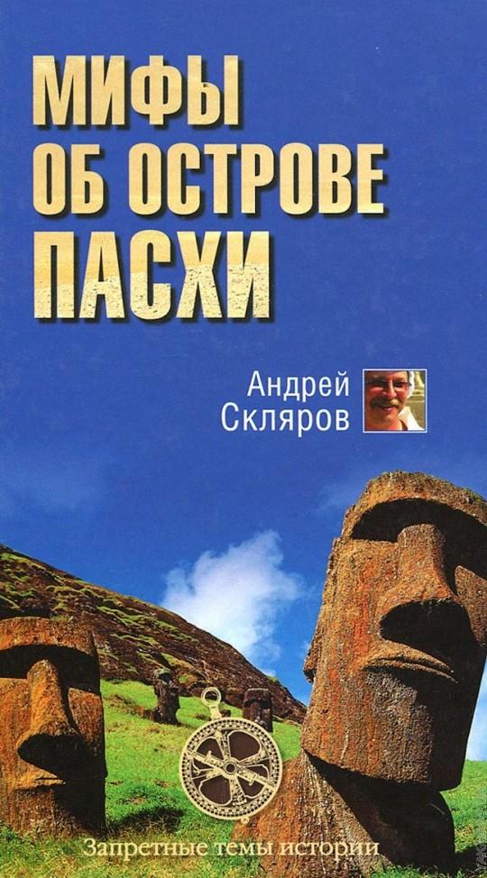 ЗТИ Мифы об острове Пасхи (16+)