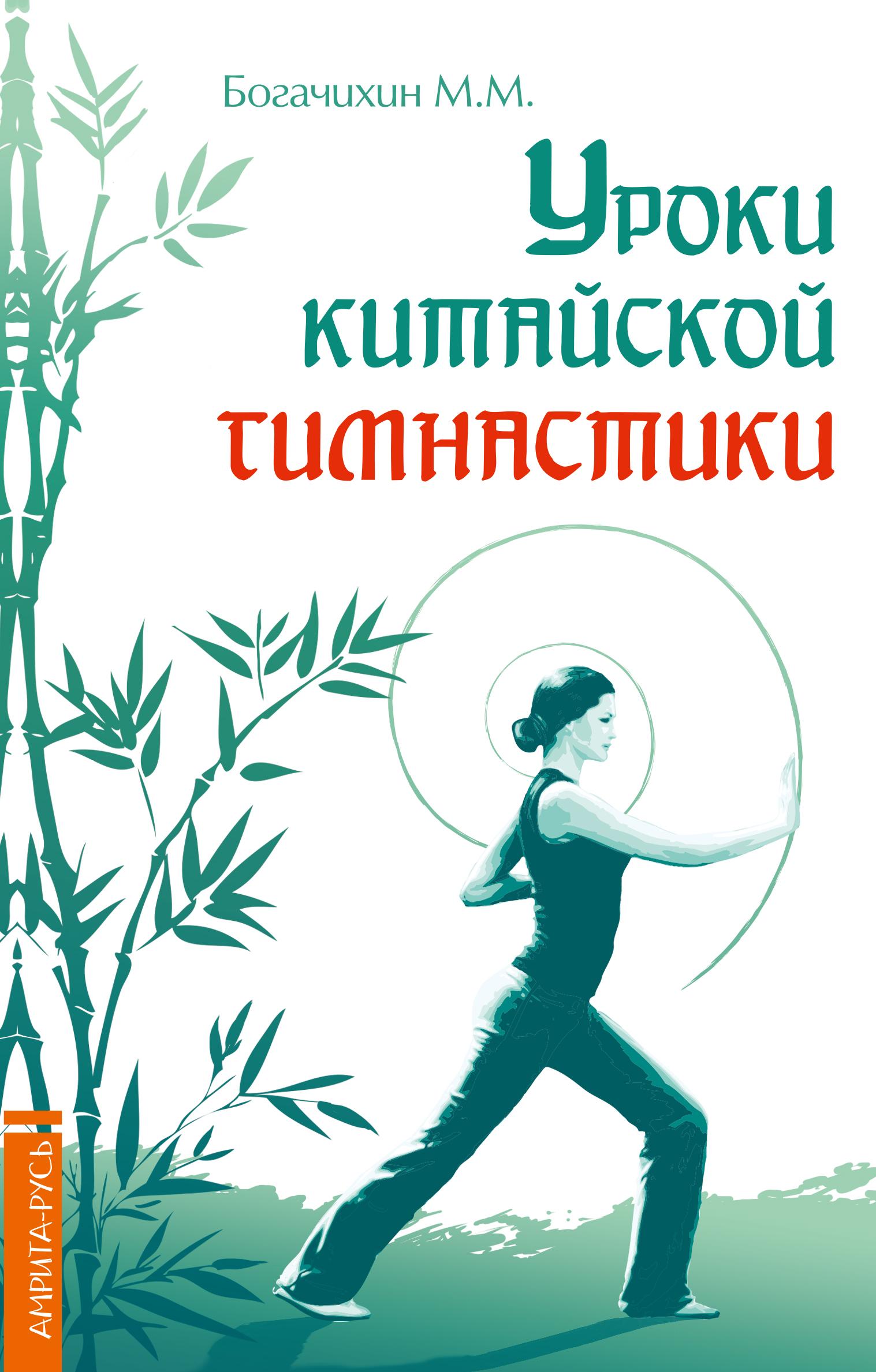 Уроки китайской гимнастики. 2-е изд.