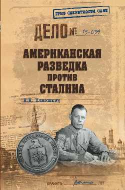 ГСС Американская разведка против Сталина (12+)