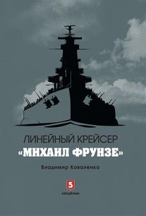 Линейный крейсер Михаил Фрунзе