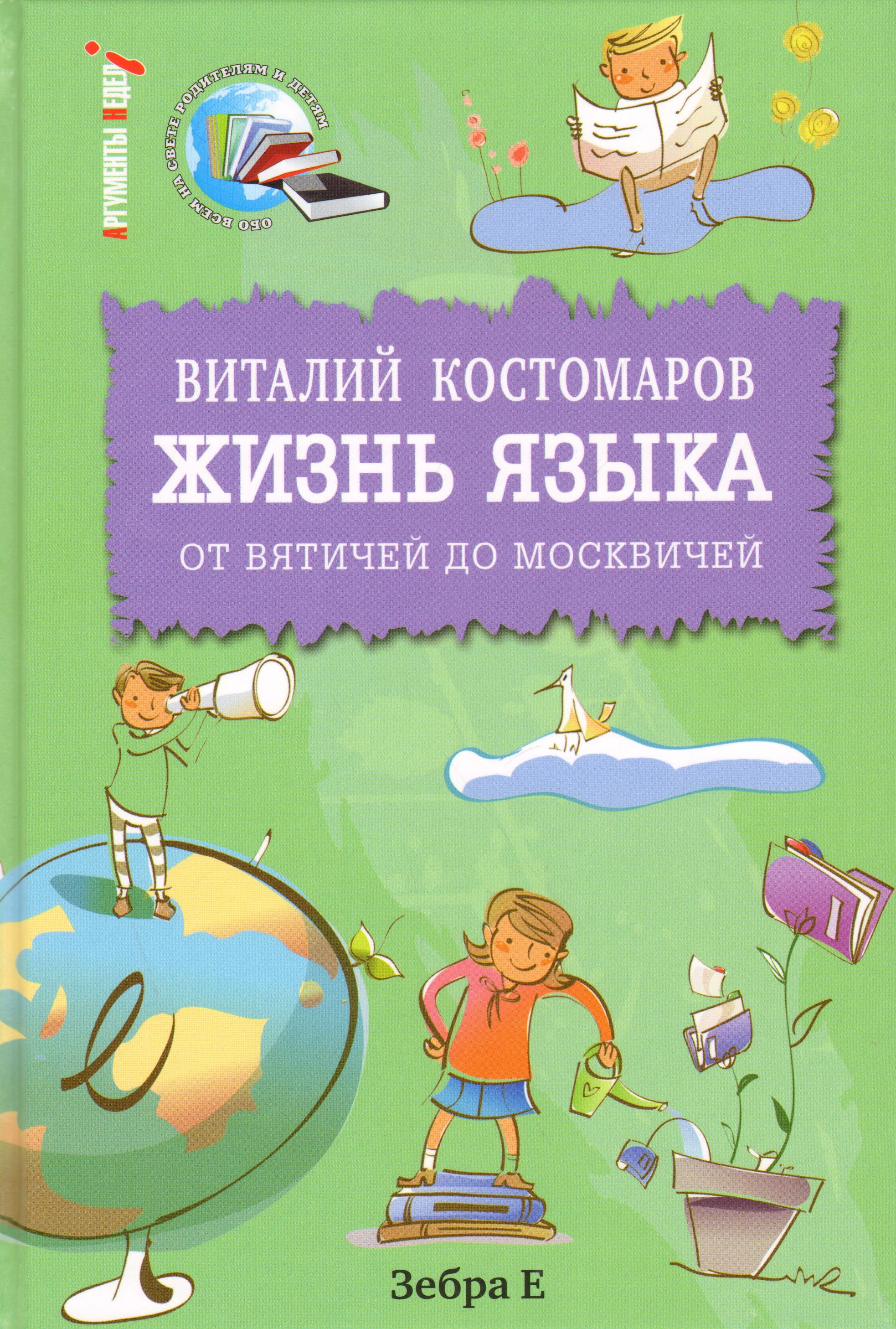 Жизнь языка. От вятичей до московичей.