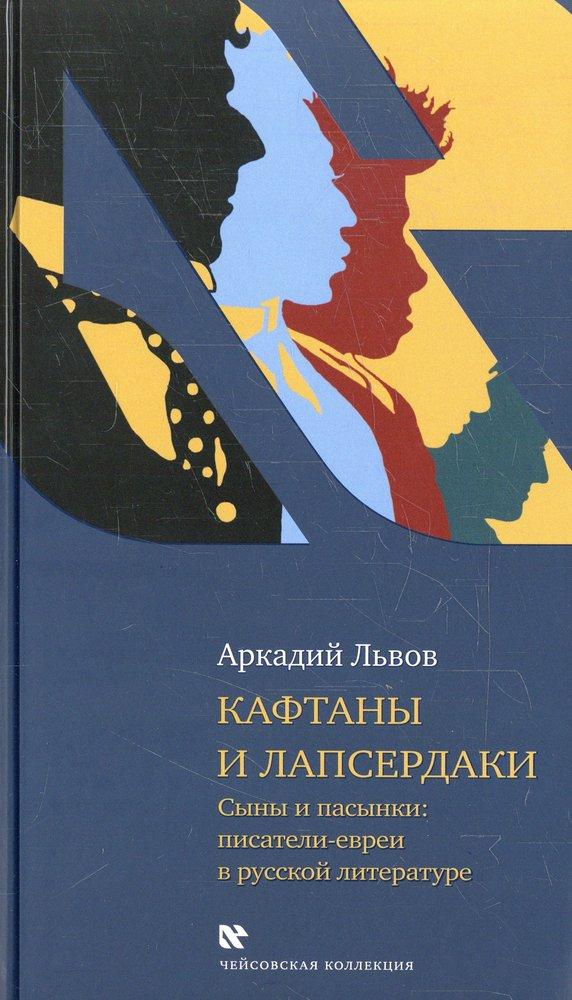 Кафтаны и лапсердаки. Сыны и пасынки: писатели евреи в русской литературе