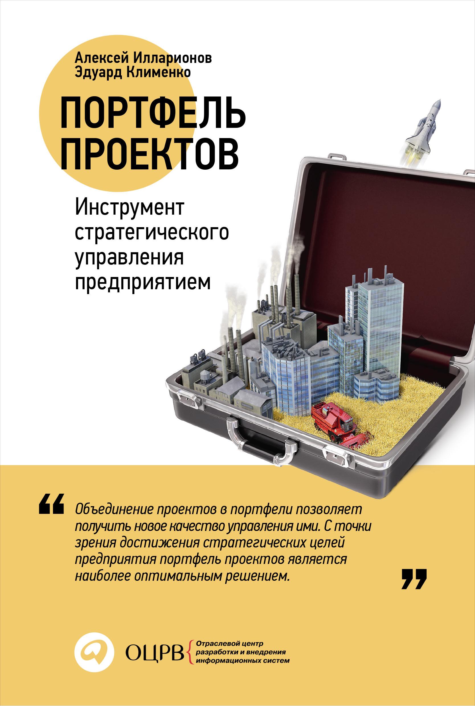 Портфель проектов.Инструмент стратегического управления предприятием
