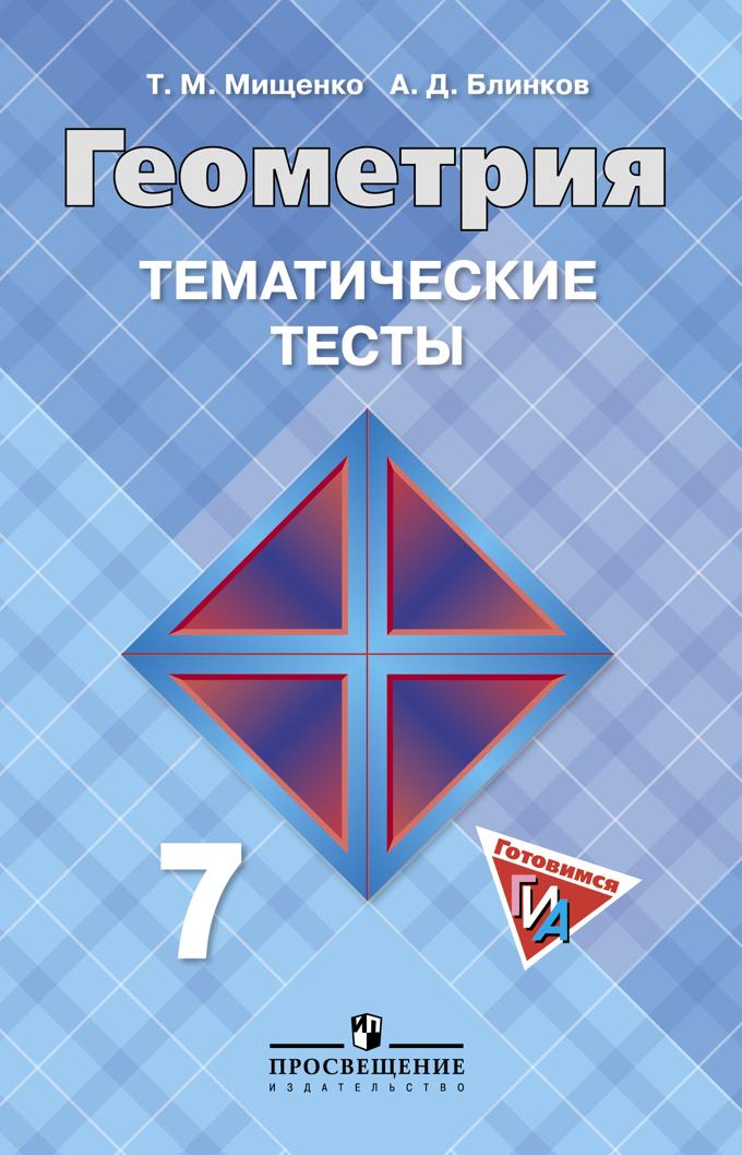 Геометрия 7кл [Темат. тесты к уч. Атанасяна]