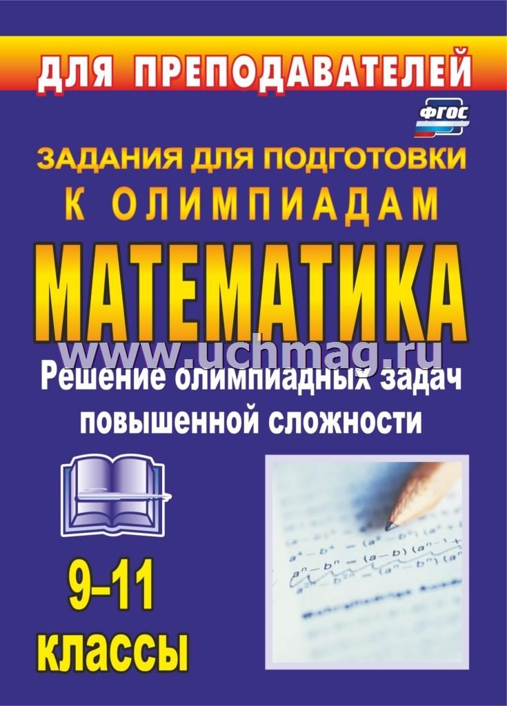 Задания и решение олимпиадных задач по математике для 7 класса