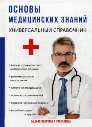 Основы медицинских знаний. Лазарева Г.Ю.