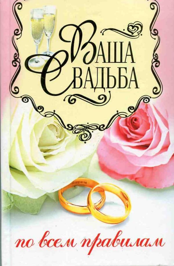 Ваша свадьба по всем правилам. Сост. Поленова Т.П.