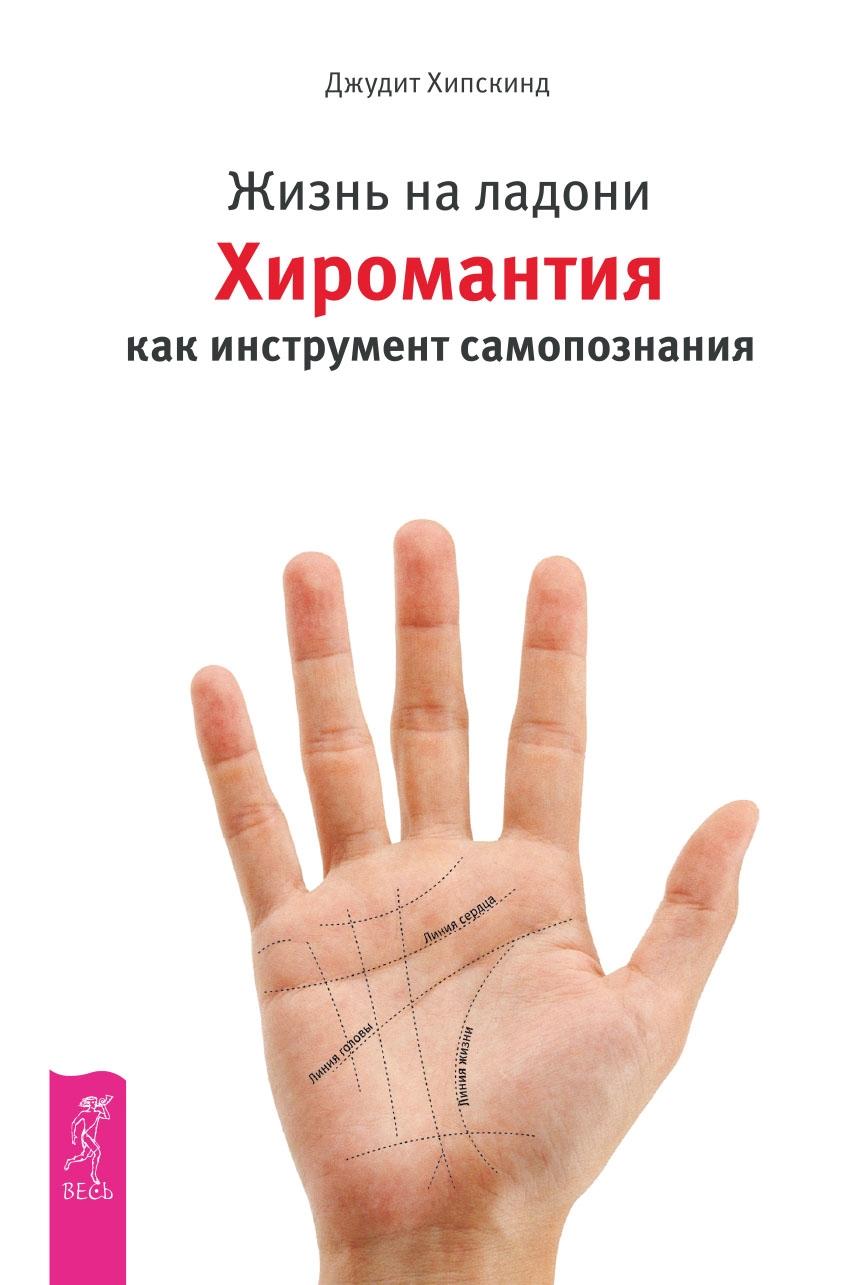 Жизнь на ладони. Хиромантия как инструмент самопознания (комплект из 2 книг)
