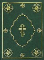 105 Библия 073DC (большая, зеленая)