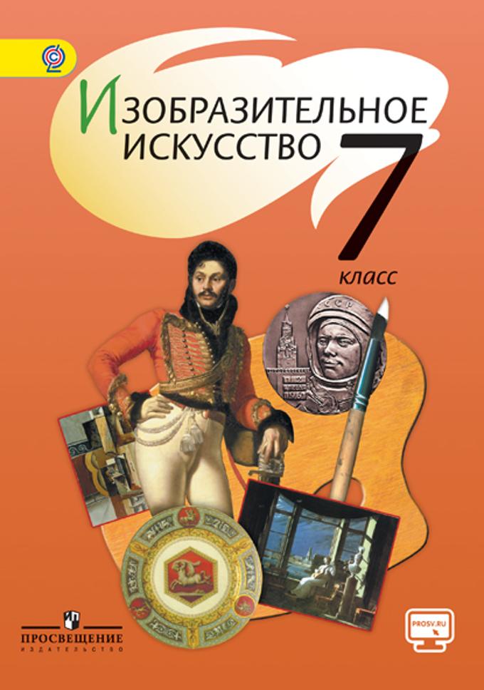 Изобразительное искусство 7кл [Учебник] ФГОС ФП