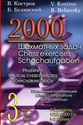 2000 шахматных задач.Ч.3.Шахматные комбинации.Решебник.(русско-англ.)