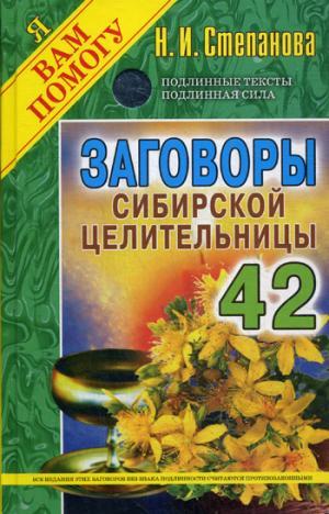 Заговоры сибирской целительницы  Вып. 42 (пер.). Степанова Н.И.