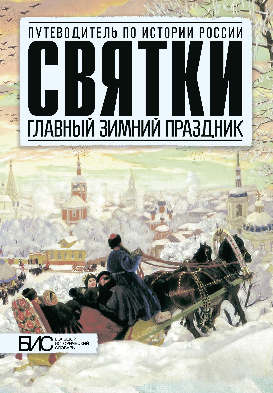 ШАПАРОВА Н. Святки.Главный зимний праздник