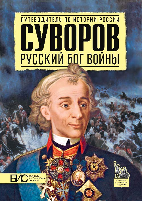 ПРЕСНУХИНА М. Суворов. Русский бог войны