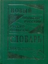 Новый польско-русский и русско-польский словарь. 100 000 слов и словосочетаний