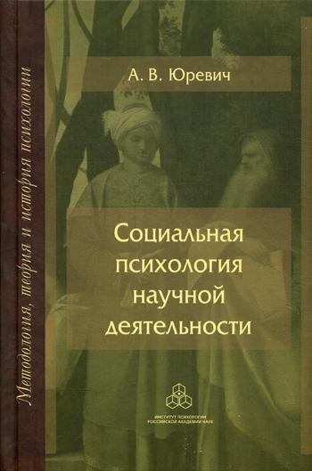 Социальная психология научной деятельности. Юревич А. В.