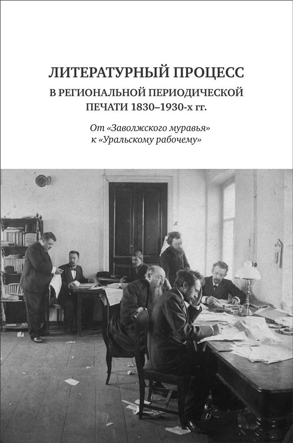 Литературный процесс в региональной периодической печати 1830—1930-х гг. От Заволжского муравья к Уральскому рабочему