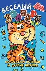 Полосатый котёнок и другие зверята