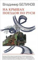 На крышах поездов по Руси