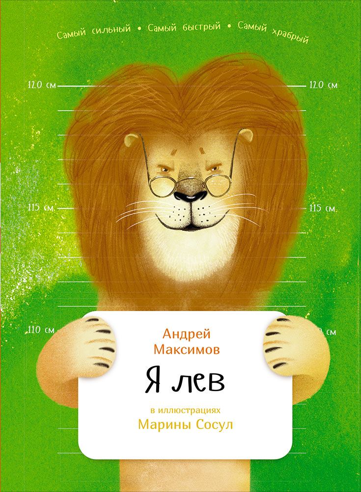 Я лев. Максимов А.