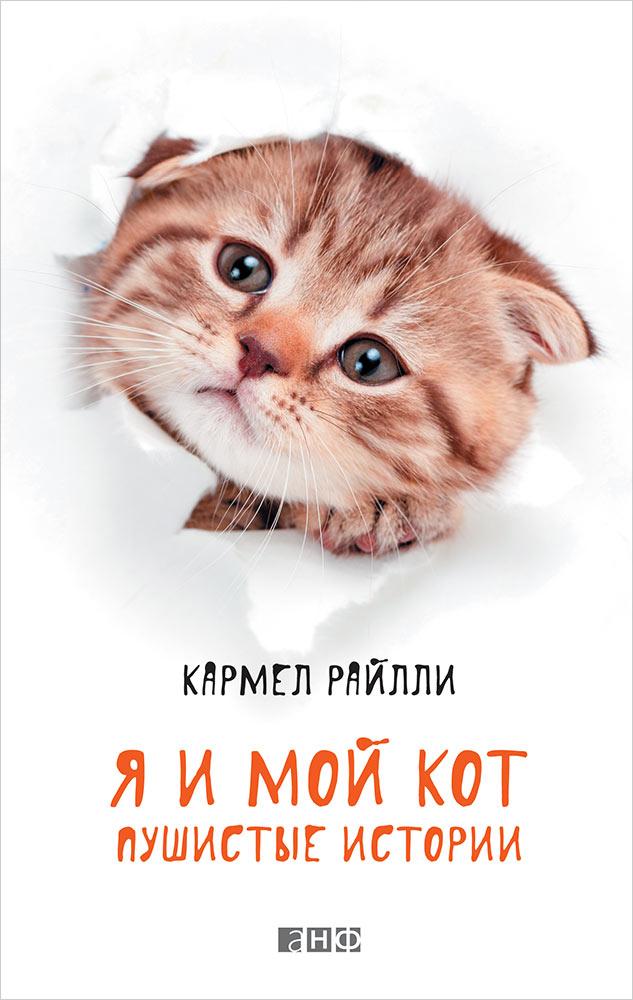 Я и мой кот: Пушистые истории. 2-е изд. Райлли К.