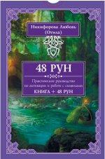 48 Рун. Практическое руководство по активации и работе с символами. (48 карт + книга) Подарочная упаковка!