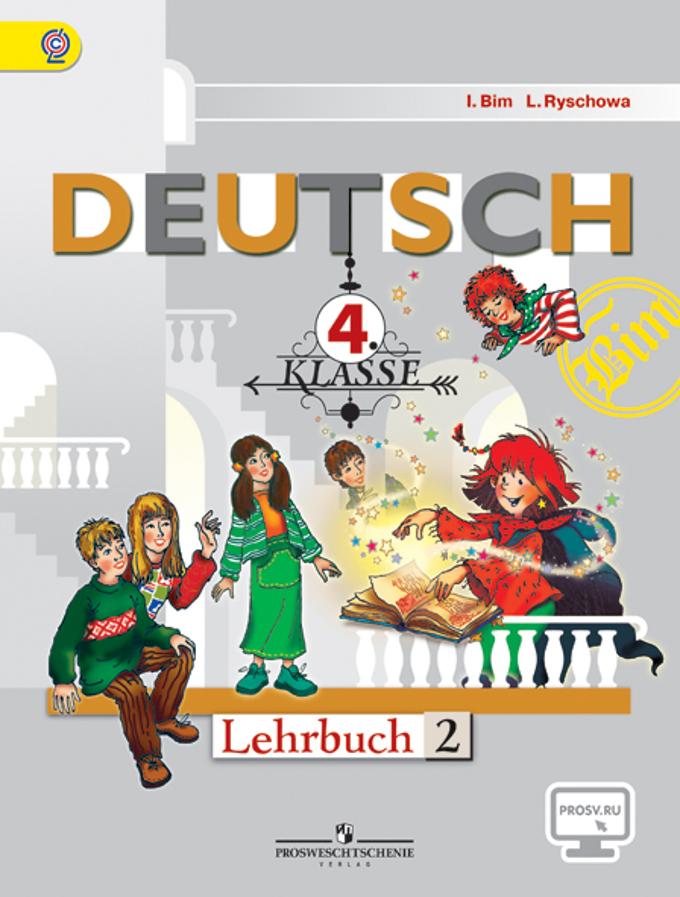 Бим. Немецкий язык. 4 кл. Учебник в 2-х ч. Ч2. С online поддер (ФГОС)