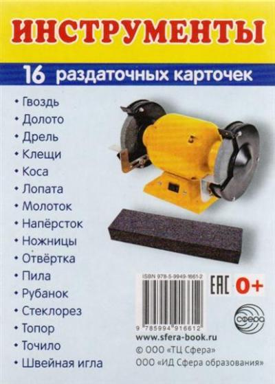 Демонстрационные картинки СУПЕР Инструменты. 16 раздаточных карточек с текстом (63х87мм)