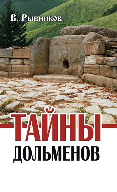 Тайны дольменов. 2-е изд.