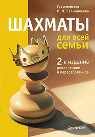 Шахматы для всей семьи. 2-е издание