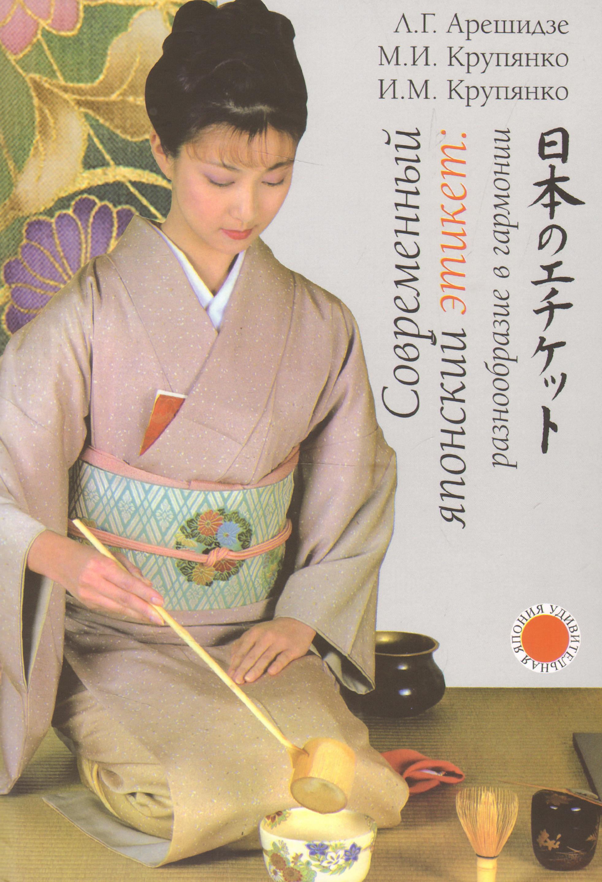 Современный японский этикет: разнообразие в гарм.