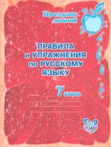 Правила и упражнения по русскому языку. 7 класс.