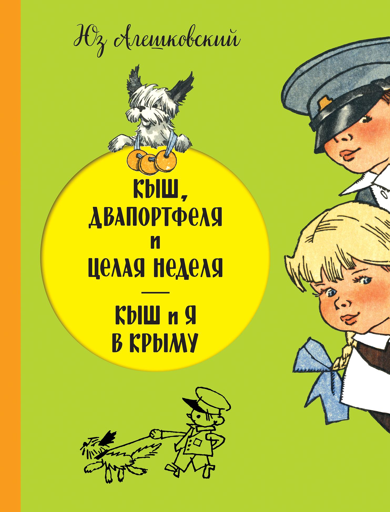 Кыш, Двапортфеля и целая неделя. Кыш и я в Крыму (ил. Г. Валька)