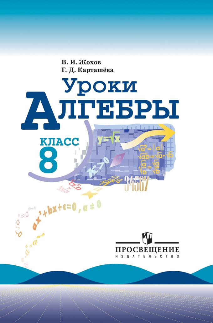 Уроки алгебры. 8 кл. Книга для учителя (к уч. Макарычева) (ст.60)