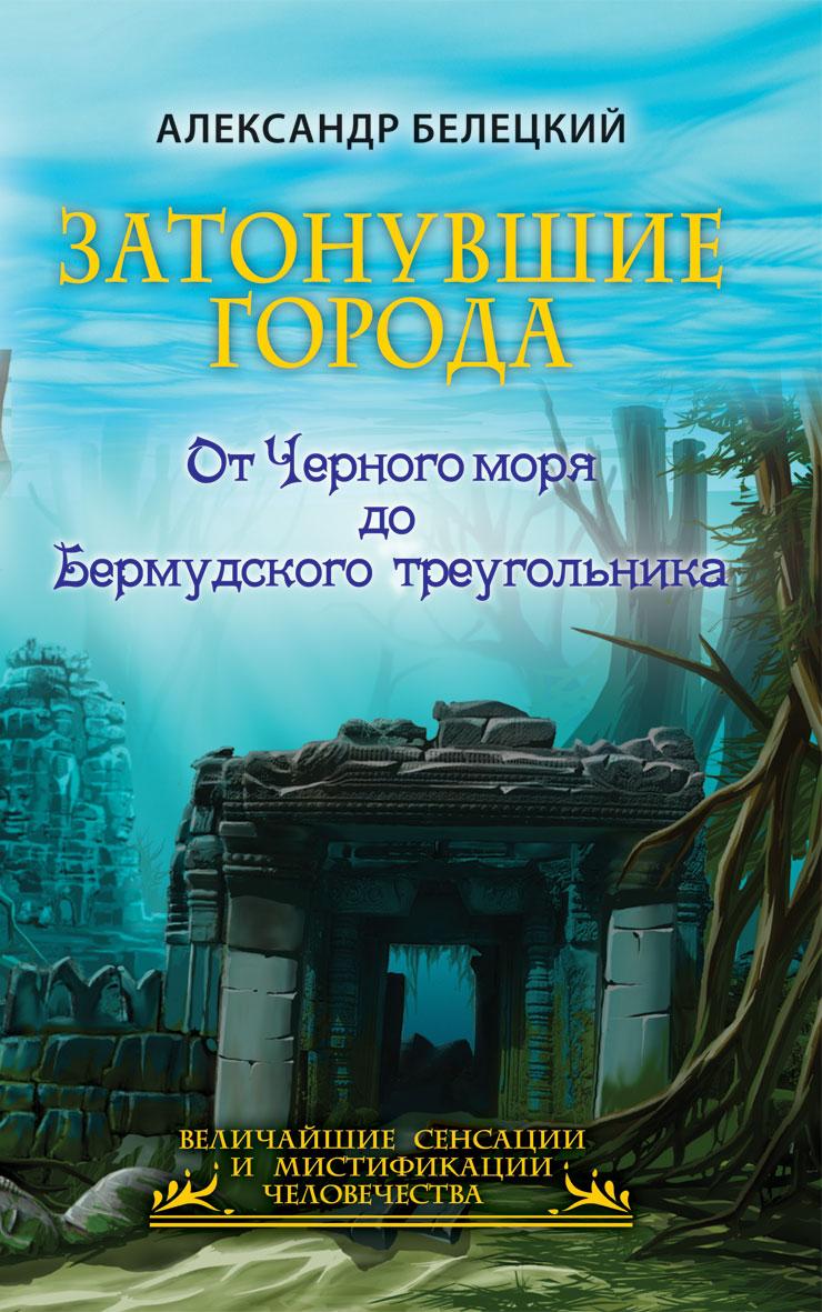 Затонувшие города - от Черного моря до Бермудского треугольника.