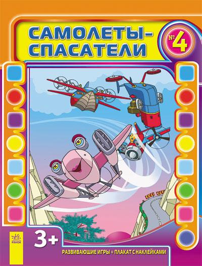 Самолеты-спасатели.Вып №4