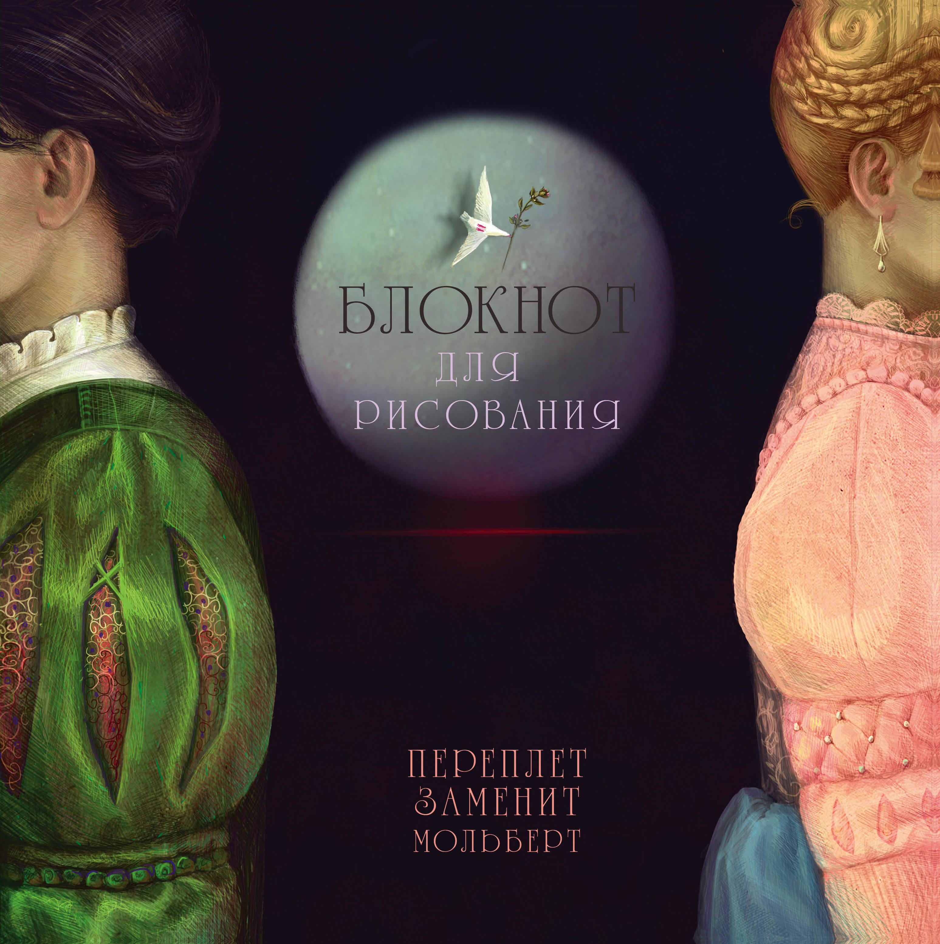 Блокнот для рисования Ромео и Джульетта (большой формат)