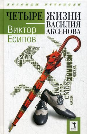 Четыре жизни Василия Аксенова. (Легенды оттепели)